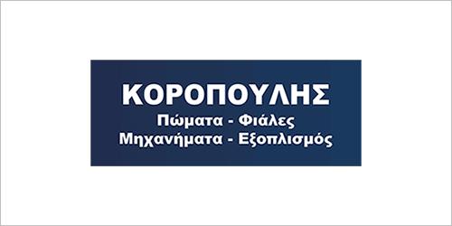 ΚΟΡΟΠΟΥΛΗΣ, Επαγγελματικός Οδηγός για τις Αμπελοοινικές Επιχειρήσεις