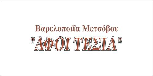 ΑΦΟΙ ΒΑΣ. ΤΕΣΙΑ, Επαγγελματικός Οδηγός για τις Αμπελοοινικές Επιχειρήσεις